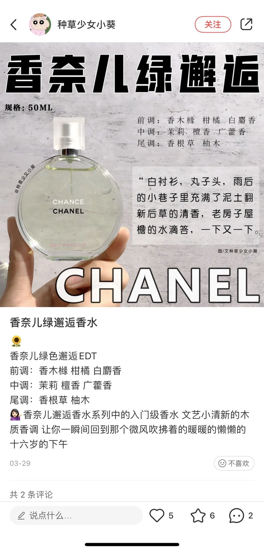 图1_chanel香奈儿